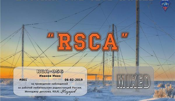 Russian SWL Club Award