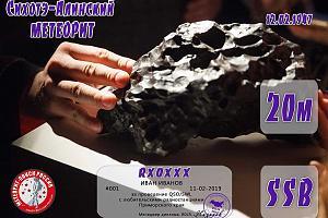 Сихоте-Алинский метеорит