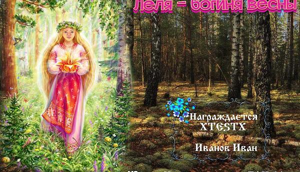 Леля-богиня весны