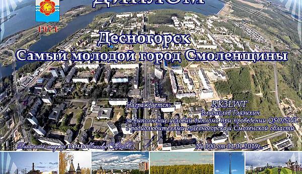 Десногорск. Самый молодой город Смоленщины