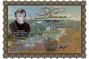 Памяти организатора радиолюбительского движения г.Ливен и Ливенского района UA3ES