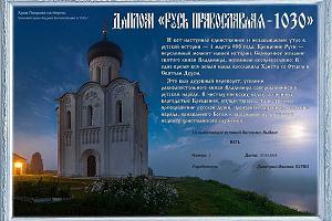 Русь Православная-1030