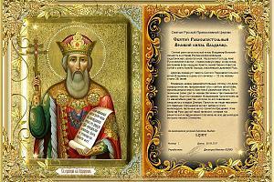 Святые РПЦ - Святой равноапостольный Великий князь Владимир.