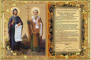 Святые РПЦ - Святые равноапостольные Кирилл и Мефодий