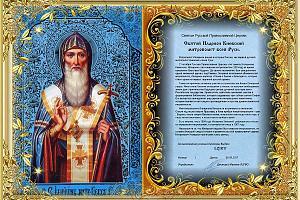 Святые РПЦ - Святой Иларион Киевский Митрополит Всея Руси
