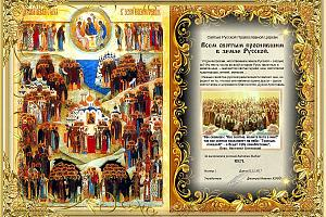 Всем святым просиявшим в земле Русской.