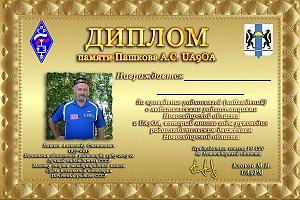 Памяти UA9OA