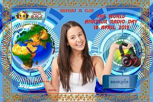 Международный день радиолюбителя - 2019 R-YL-C