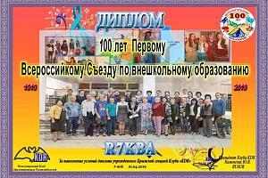 100 лет Первому Всероссийскому Съезду по внешкольному образованию