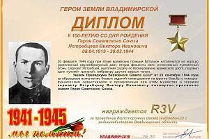 К 100-летию со дня рождения Героя Советского Союза Ястребцева В.И.