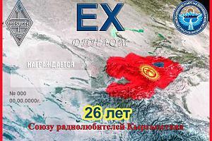 26 лет Союзу радиолюбителей Кыргызстана