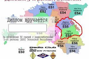 5-й регион Эстонии
