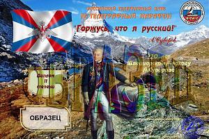 220 лет швейцарскому походу Александра Суворова