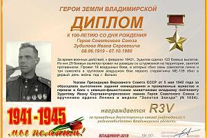 К 100-летию со дня рождения Героя Советского Союза Зудилова И.С.