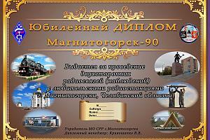 Магнитогорску - 90