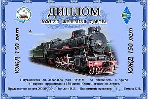 Южная железная дорога - 150 лет