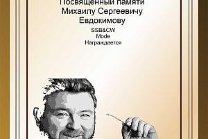 Память Евдокимова Михаила Сергеевича