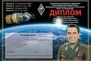 90 лет со дня рождения А.Г.Николаева