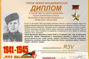 К 100-летию со дня рождения Героя Советского Союза Липатова А.Ф.