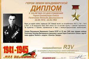 К 100-летию со дня рождения Героя Советского Союза Голячкова Л.Д.
