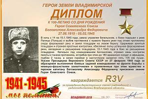 К 100-летию со дня рождения Героя Советского Союза Богомолова А.Ф.