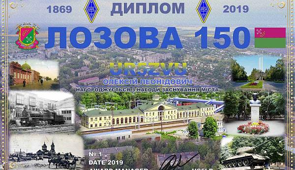Лозовая-150