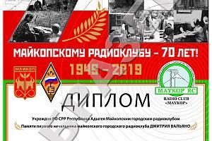 70 лет Майкопскому радиоклубу