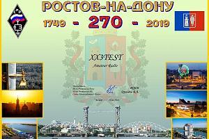 Ростов-на-Дону - 270 лет!