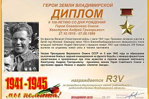 К 100-летию со дня рождения Героя Советского Союза Хвостунова А.Г.