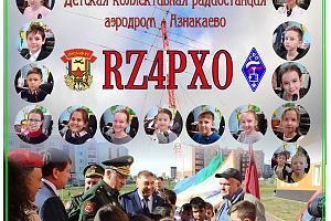 RZ4PXO – аэродром Азнакаево