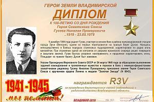 К 100-летию со дня рождения Героя Советского Союза Гусева Н.П.