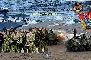 314 лет морской пехоте