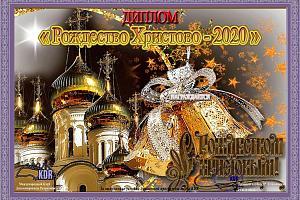 Рождество Христово-2020
