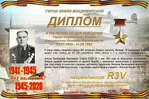 К 100-летию со дня рождения Героя Советского Союза Харитонова Н.В.