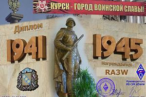 Курск - город воинской славы