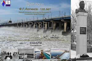 Ф.Г.Логинов - 120 лет
