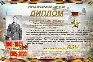 К 100 летию со дня рождения Героя Советского Союза Мартынова А.П.