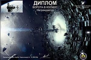 Ворота в космос