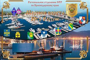 Морские ворота Юга России