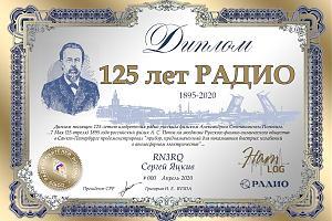 125 лет радио