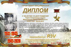 К 100-летию со дня рождения Героя Советского Союза Маштакова П.С.