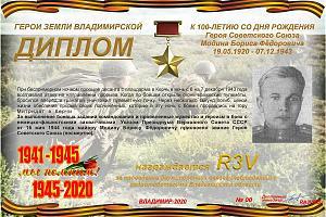 К 100-летию со дня рождения Героя Советского Союза Модина Б.Ф.