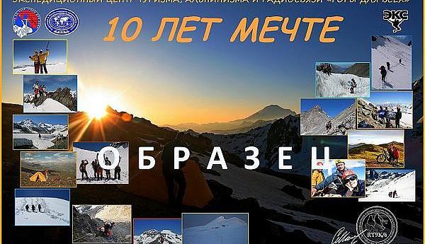 """10 лет """"Горы для всех"""""""