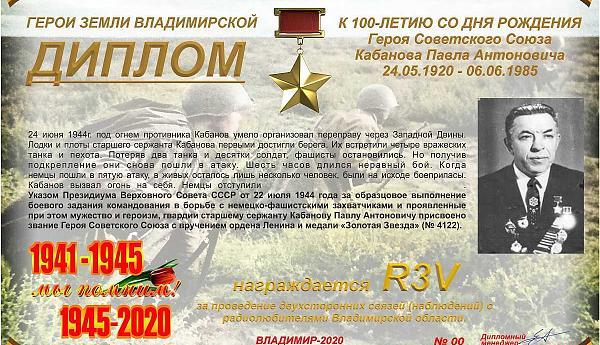 К 100-летию со дня рождения Героя Советского Союза Кабанова П.А.