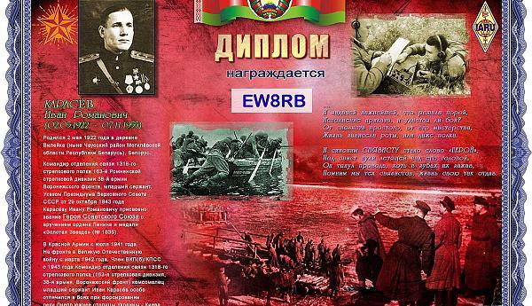 Карасев Иван Романович