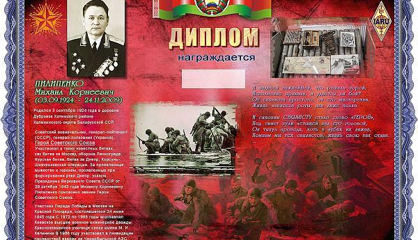 Пилипенко Михаил Корнеевич