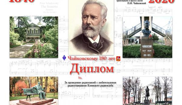 Чайковский П. И. - 180 лет со дня рождения