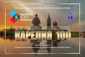 Карелия-100