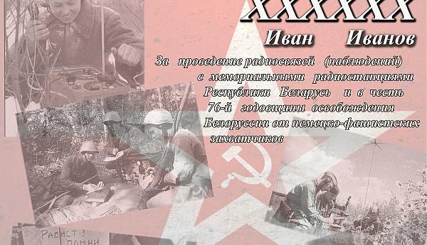 76 лет освобождения Беларуси от немецко-фашистских захватчиков в ВОВ
