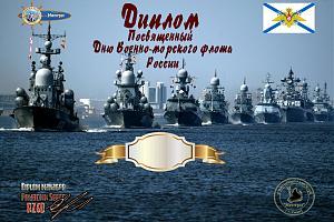 Посвященный дню Военно-морского флота России
